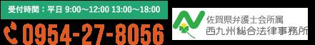 受付時間:平日 9:00〜12:00 13:00〜18:00 0954-27-8056 佐賀県弁護士会所属 西九州総合法律事務所