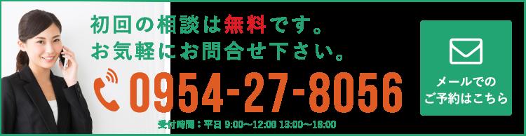 初回の相談は無料です。お気軽にお問合せ下さい。 0954-27-8056 受付時間:平日 9:00〜12:00 13:00〜18:00 メールでのご予約はこちら